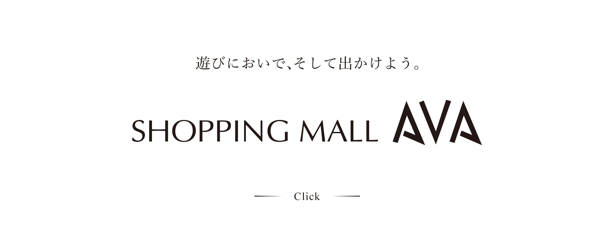 遊びにおいで、そして出かけよう。SHOPPING MALL AVA(ショッピングモール アヴァ)