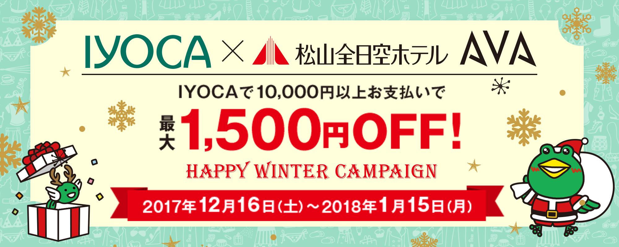 IYOCA|遊びにおいで、そして出かけよう。SHOPPING MALL AVA(ショッピングモール アヴァ)