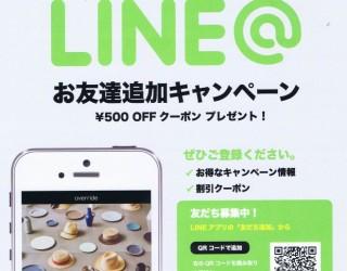 override LINE@お友達追加で500円OFF!