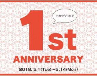 ひめくら 1st Anniversary Campaign