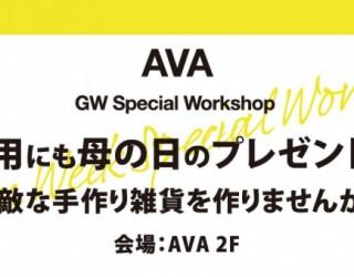 2018 GW SPECIAL WORKSHOP!!