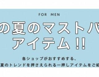 """2018 SUMMER!! """"この夏の一押しアイテム"""" For men"""